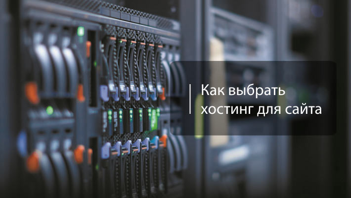 choose_hosting